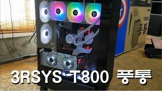 3RSYS T800 풍…