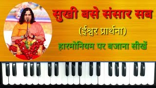 Download Shukhi Base Sansar Sab | Ishwar Prarthna | on Harmonium | Shri Devkinandan Thakur Ji Bhajan MP3 song and Music Video