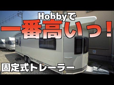 hobbyキャンピングトレーラー-の王様固定式hobbylandhaus