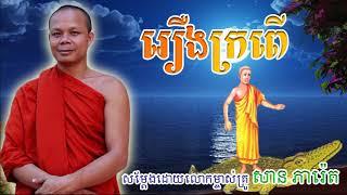 San Pheareth New, រឿងសត្វក្រពើ, សាន ភារ៉េត, San Pheareth, Khmer Dhamma Talk New, San Pheareth 2017