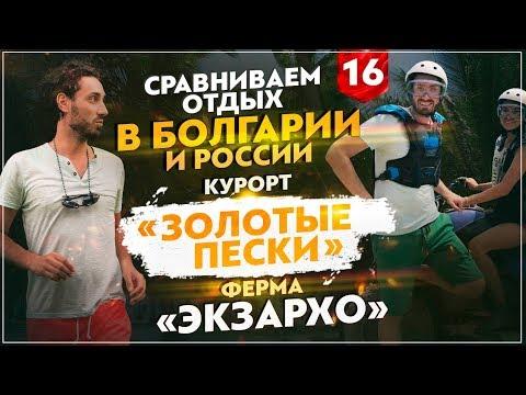 Сравниваем отдых в Болгарии и России. Курорт