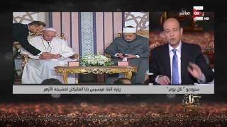 كل يوم - عمرو أديب: إحنا مش بنشوف في مصر غير السكر والزيت .. لكن مش بنشوف عظمة بلدنا وقيمتها
