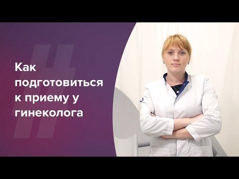 Как подготовиться к приему у гинеколога. Акушер-гинеколог. Ольга Прядухина. Москва