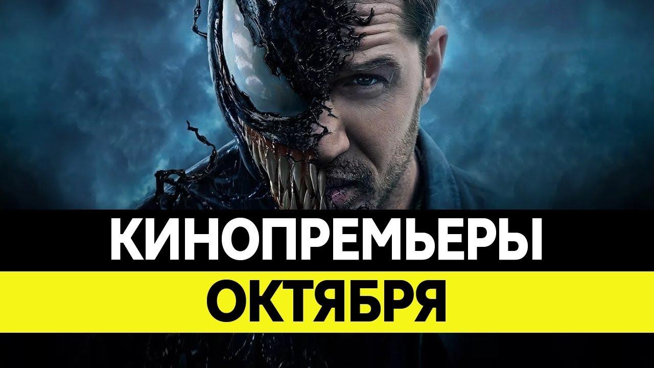 Кинопремьеры октября-2017