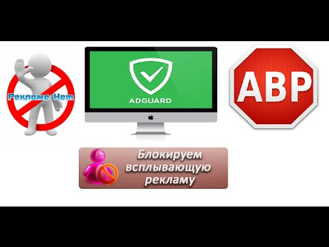 Adguard Vs Adblock Plus