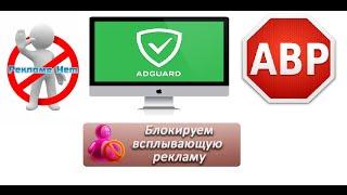 видео 3 способа блокировки рекламы в Edge