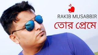 Tor Preme (তোর প্রেমে) | Rakib Musabbir | New Songs 2019 | Bangla  Song | Tune Factory |