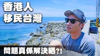 香港到底發生咩事?//移民台灣就可以解決問題?