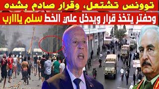 الرئيس التونسي يستعد لإشعال تونس بالمواجهة المسلحة وحفتر يدخل على الخط