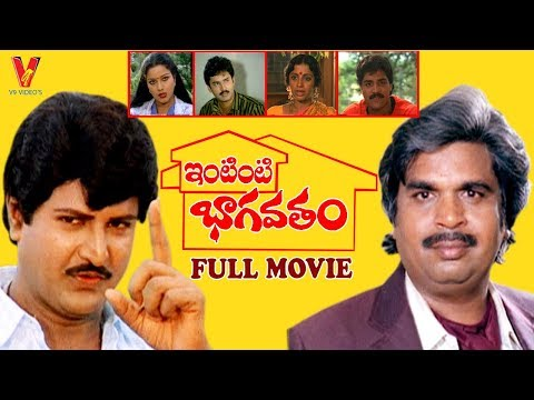INTINTI BAAGOTHAM | TELUGU FULL MOVIE | DASARI NARAYAN RAO | TULASI | SURESH | V9 VIDEOS
