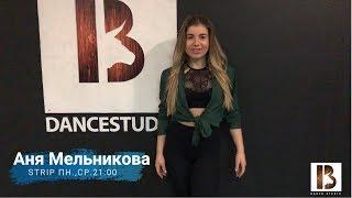 13 Dance Studio - Аня Мельникова: Strip