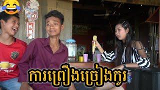 កាព្រឿងច្រៀងកូរ ពីនំអូយាយា Oyaya / សើចចុកពោះ/ New comedy / Khmer comedy