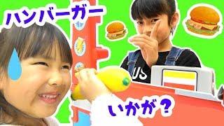 本日のおすすめはこちらですよ★ハンバーガー屋さんごっこHamburger shopおままごと★にゃーにゃちゃんねるnya-nya channel