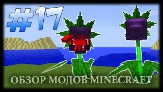 Это Растение Съест Тебя За Секунду! - Mowzie's Mobs Mod Майнкрафт