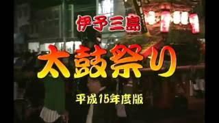 伊予三島太鼓祭り`03
