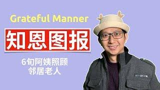 Short news in Chinese- 六旬阿姨知恩图报- 正能量!学中文!