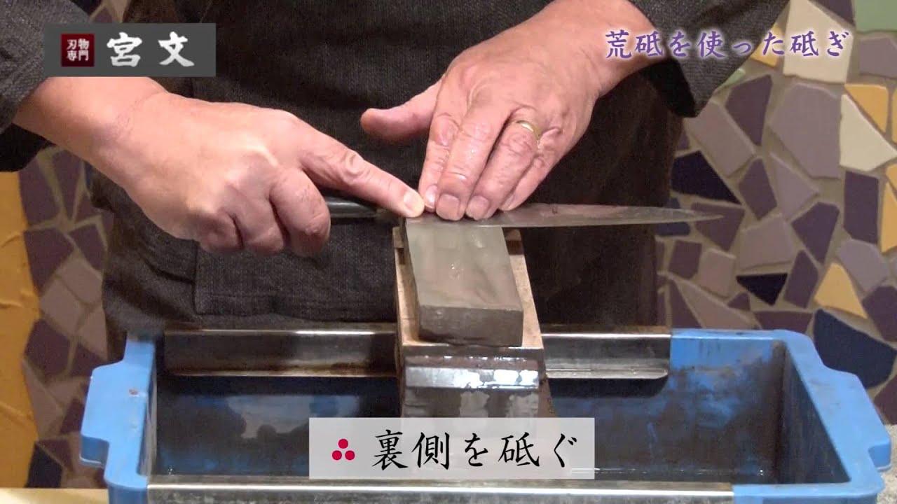 刃物専門店 宮文 「両刃包丁の砥ぎ方」