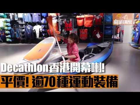 登陸香港! Decathlon迪卡儂 逾70種類運動平價裝備!必買$19背包有10年保養!|新假期 - YouTube