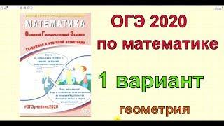 Новые варианты ОГЭ по математике 2020. 1 вариант.