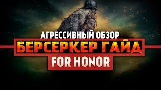 For Honor ◇ ГАЙД, КОТОРЫЙ ВЫ ЖДАЛИ ◇ БЕРСЕРК ◇ Агрессивный обзор