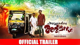 Pathmavyuhathile Abhimanyu | Official Movie Trailer | Vineesh Aradhya