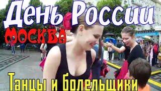 День России глазами украинца.ШОК!!!!! Как так???
