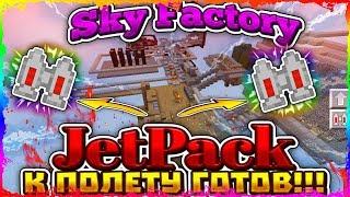 Sky Factory #9 Minecraft Pe • JetPack (Реактивный ранец) • Летаем!! {Inner Core}