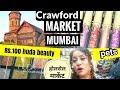 Crawford Market Mumbai's biggest wholesale | Retail  market |  Cosmetics, Pets, Dry Fruits