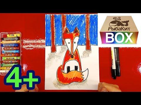 Лиса зимой в лесу / урок рисования для детей
