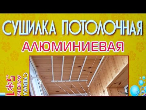 Как установить потолочную сушилку для белья на балкон видео
