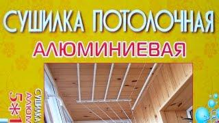 видео Потолочная сушка для белья Лиана: установка вешалки своими руками