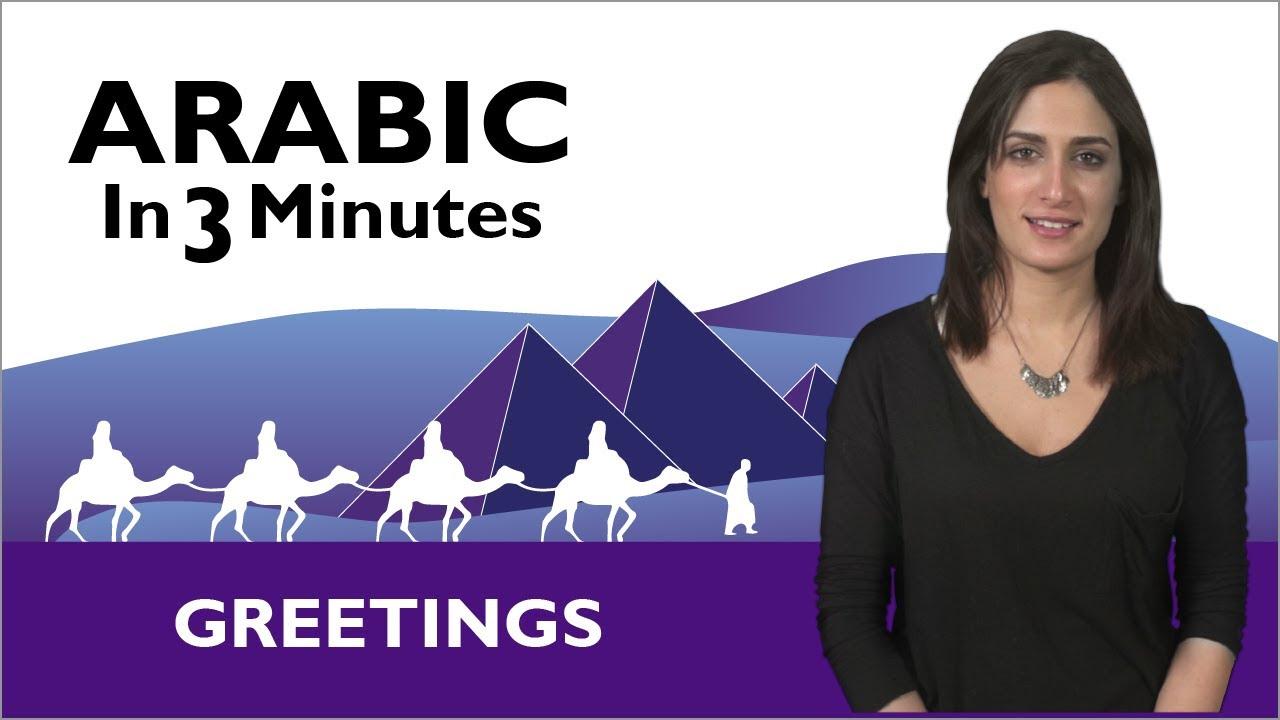 Learn Arabic - Arabic in 3 Minutes - How to Greet People in Arabic