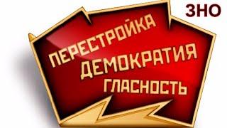 УРСР на міжнародній арені в період