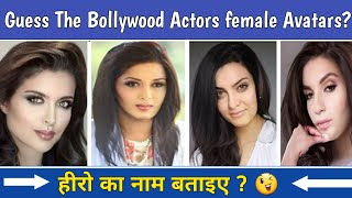 Guess #Bollywood Actors from Female Avatars!! Ultimate Stree #Challenge 2020