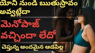 Menopause vachindo ledho teluskovalante aadapilla chitka||telugu health tips