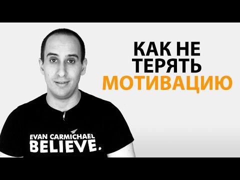 Как не терять мотивацию