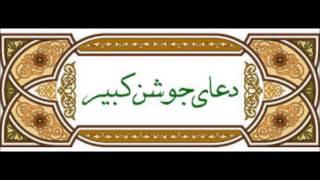 دعا جوشن کبیر محسن فرهمند Dua Joshan Kabir Mohsen Farahmand