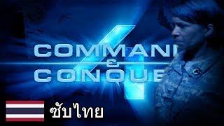 C&C 4 Tiberium Twilight GDI ซับไทย