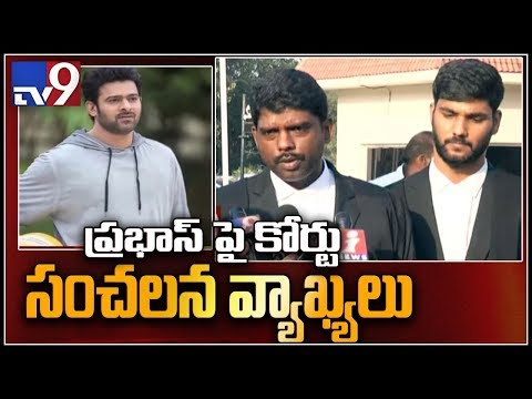 High Court sensational comments on actor Prabhas land case - TV9