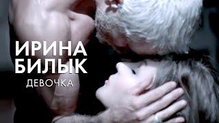 Смотреть клип Ирина Билык - Девочка