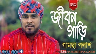 Jibon Gari | Gamcha Palash | New Bangla Album Song 2018 | Lyrical Video