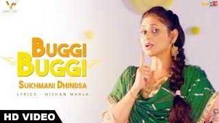 Buggi Buggi Sukhmani Dhindsa | Latest Punjabi Songs 2017