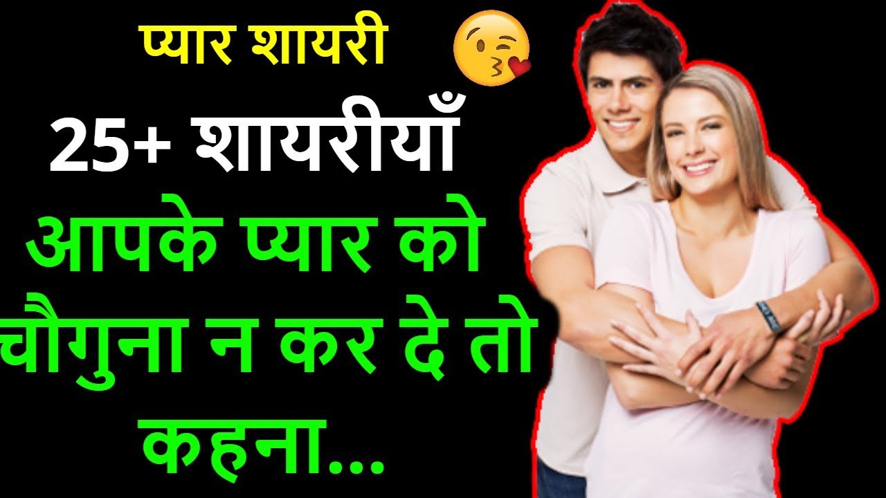 25 Best love shayari in hindi 2019   Most heart touching lines in hindi for  love