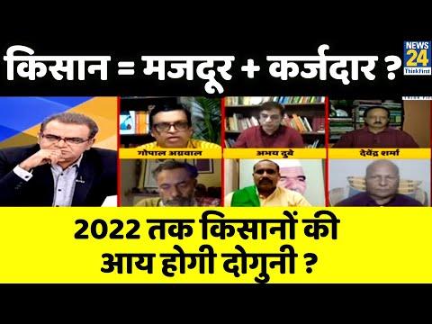 सबसे बड़ा सवाल: 2022 तक किसानों की आय होगी दोगुनी ? Sandeep Chaudhary के साथ