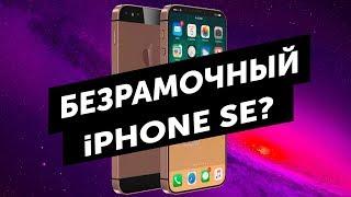 В чем проблема Pixel 2, безрамочный iPhone SE и антишпионский смартфон из России!