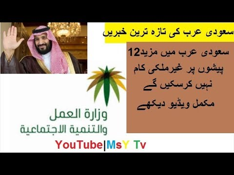 Saudi Arabia News Todayّ|No More Working in 12 Profession|foreignerّ| on Urdu|Hindi