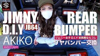 【悲報】新型ジムニーのリヤバンパーを当て逃げされました【SUZUKI JIMNY JB64W】