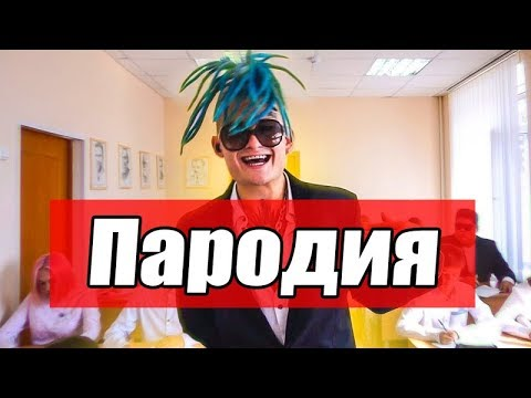 MORGENSHTERN - Вот Так (пародия)