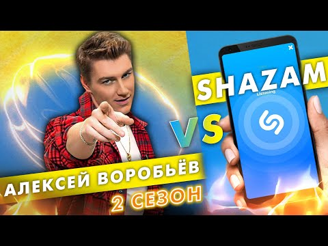 АЛЕКСЕЙ ВОРОБЬЕВ против SHAZAM | Шоу ПОШАЗАМИМ