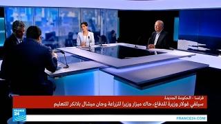 فرنسا: هل احترم ماكرون المناصفة بين السياسيين الشباب وذوي الخبرة في الحكومة الجديدة؟